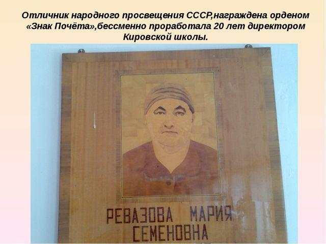 Отличник народного просвещения СССР,награждена орденом «Знак Почёта»,бессменн...