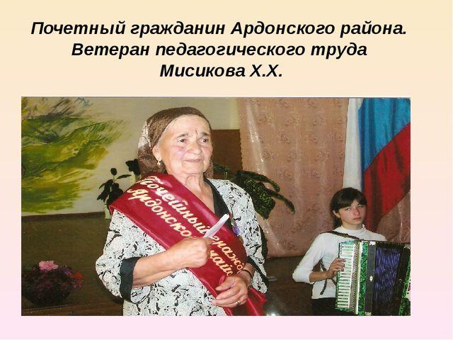 Почетный гражданин Ардонского района. Ветеран педагогического труда Мисикова...