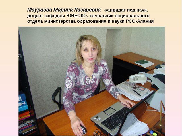Моураова Марина Лазаревна -кандидат пед.наук, доцент кафедры ЮНЕСКО, начальни...