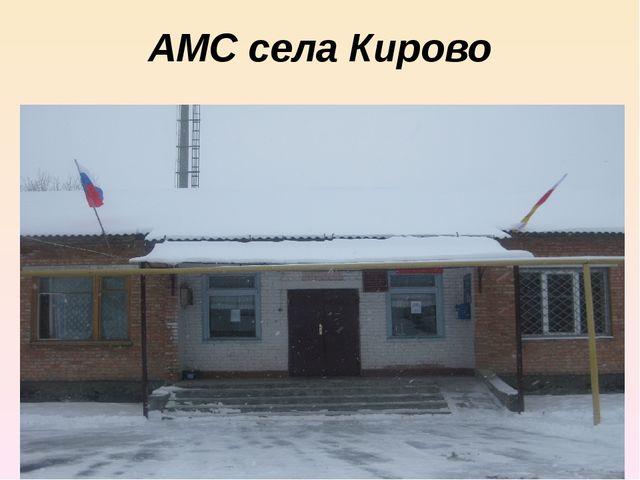 АМС села Кирово