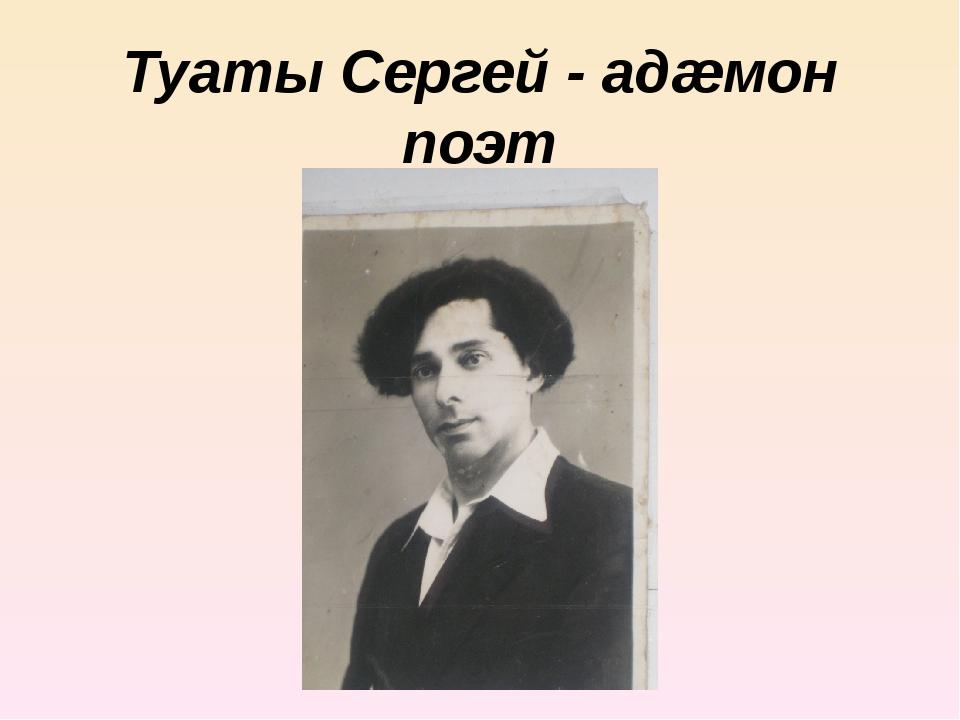 Туаты Сергей - адæмон поэт