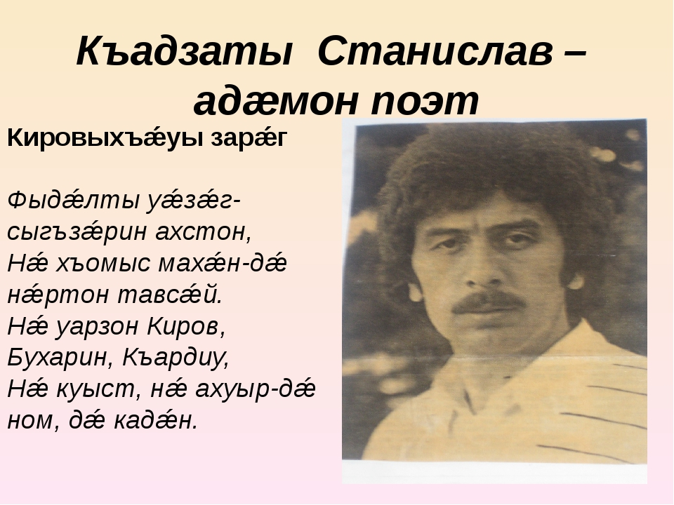 Къадзаты Станислав – адæмон поэт Кировыхъǽуы зарǽг Фыдǽлты уǽзǽг-сыгъзǽрин ах...