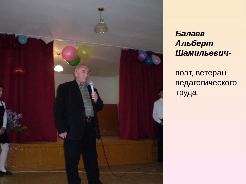 Балаев Альберт Шамильевич- поэт, ветеран педагогического труда.