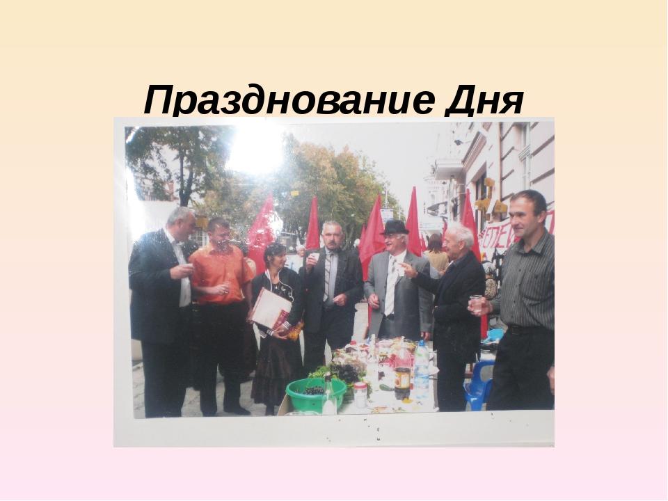Празднование Дня Республики
