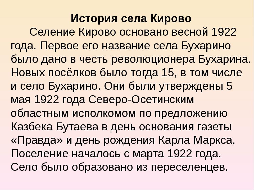 История села Кирово Селение Кирово основано весной 1922 года. Первое его назв...