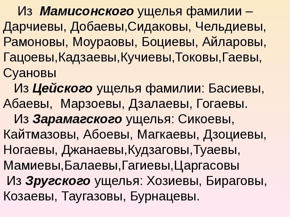Из Мамисонского ущелья фамилии – Дарчиевы, Добаевы,Сидаковы, Чельдиевы, Рамо...