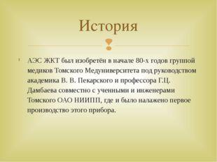 АЭС ЖКТ был изобретён в начале 80-х годов группой медиков Томского Медуниверс
