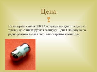 На интернет сайтах ЖКТ Сибириум продают по цене от тысячи до 2 тысяч рублей з