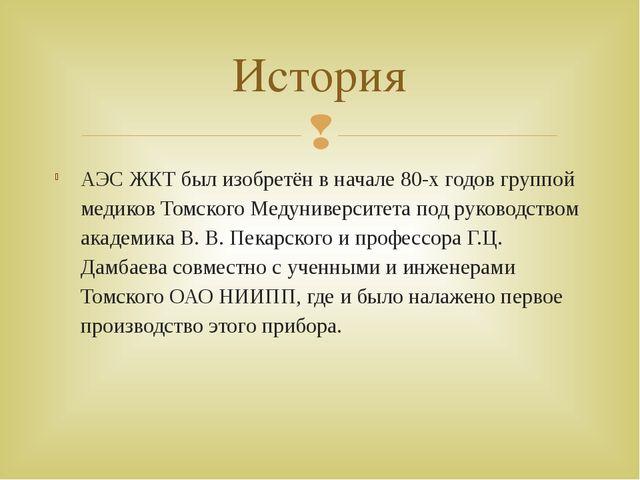 АЭС ЖКТ был изобретён в начале 80-х годов группой медиков Томского Медуниверс...