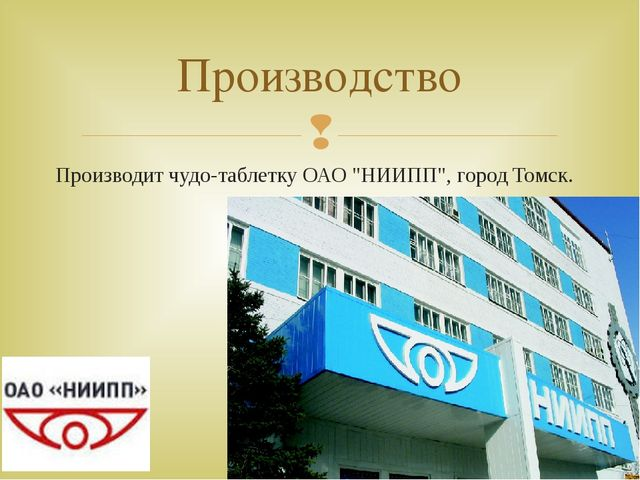 "Производит чудо-таблетку ОАО ""НИИПП"", город Томск. Производство "
