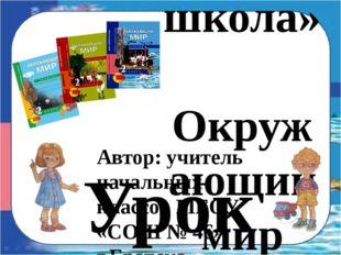 УМК «Перспективная начальная школа» Окружающий мир 2 класс. 2 часть Автор: у