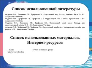 Список использованной литературы Список использованных материалов, Интернет-р