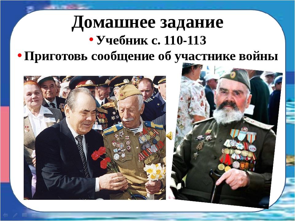 Домашнее задание Учебник с. 110-113 Приготовь сообщение об участнике войны