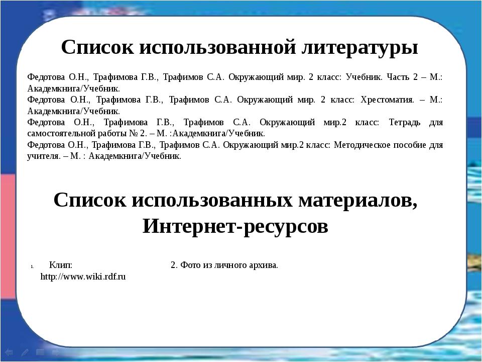 Список использованной литературы Список использованных материалов, Интернет-р...