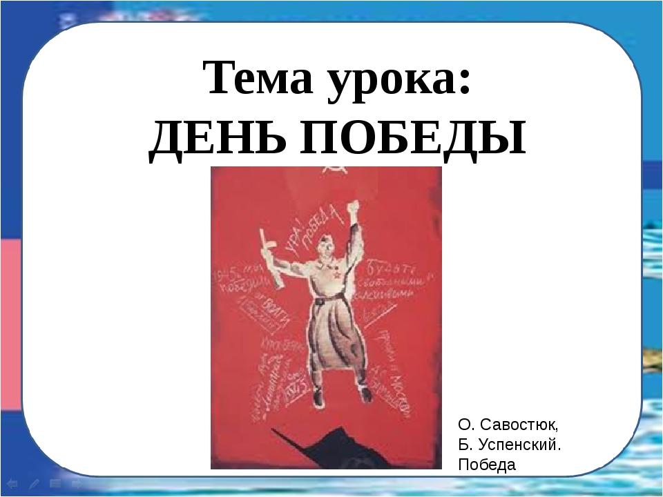 Что празднует страна каждый год 9 Мая? О. Савостюк, Б. Успенский. Победа Тема...