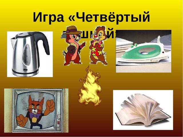 Игра «Четвёртый лишний»