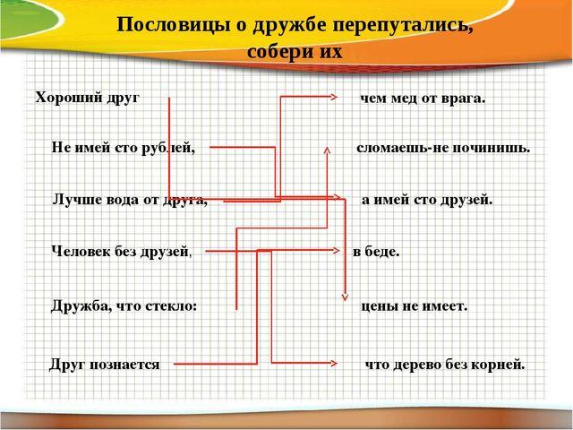 Хороший друг цены не имеет. Не имей сто рублей, а имей сто друзей. Лучше вода...