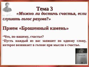 Тема 3 «Можно ли достичь счастья, если слушать голос разума?» Прием «Брошенны