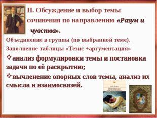 II. Обсуждение и выбор темы сочинения по направлению «Разум и чувства». Об