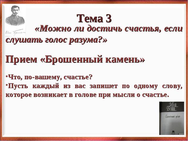 Тема 3 «Можно ли достичь счастья, если слушать голос разума?» Прием «Брошенны...