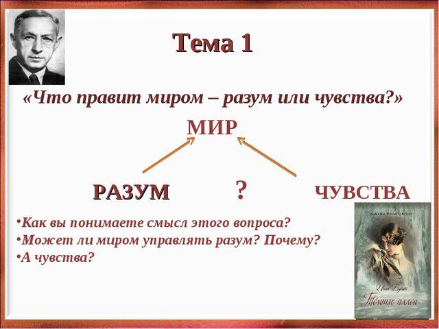 Тема 1 «Что правит миром – разум или чувства?» МИР РАЗУМ ? ЧУВСТВА Как вы пон...