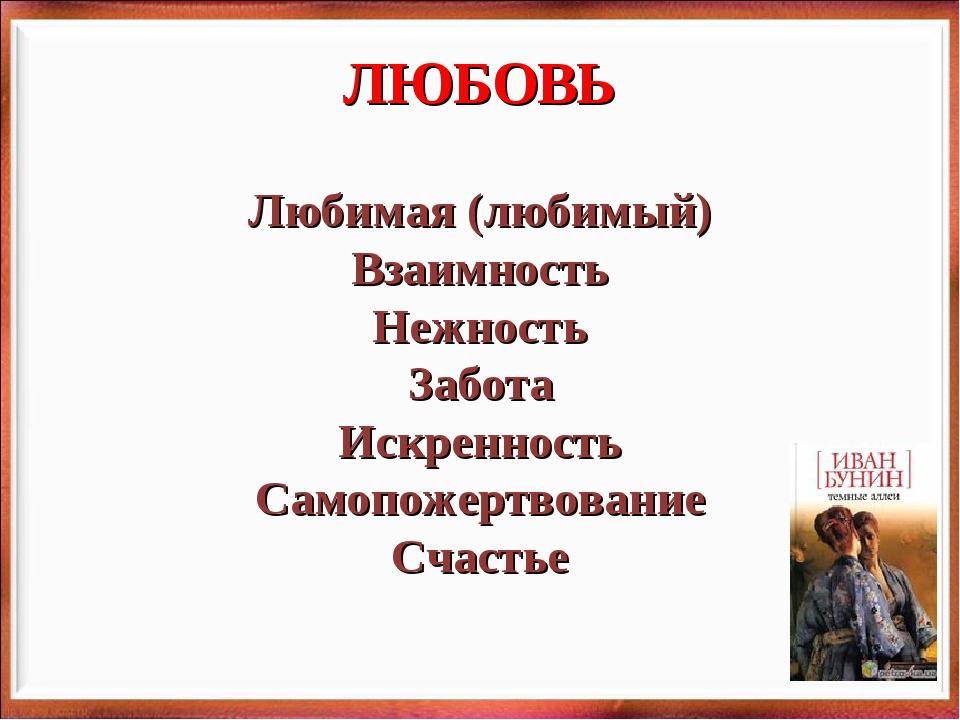 ЛЮБОВЬ Любимая (любимый) Взаимность Нежность Забота Искренность Самопожертво...