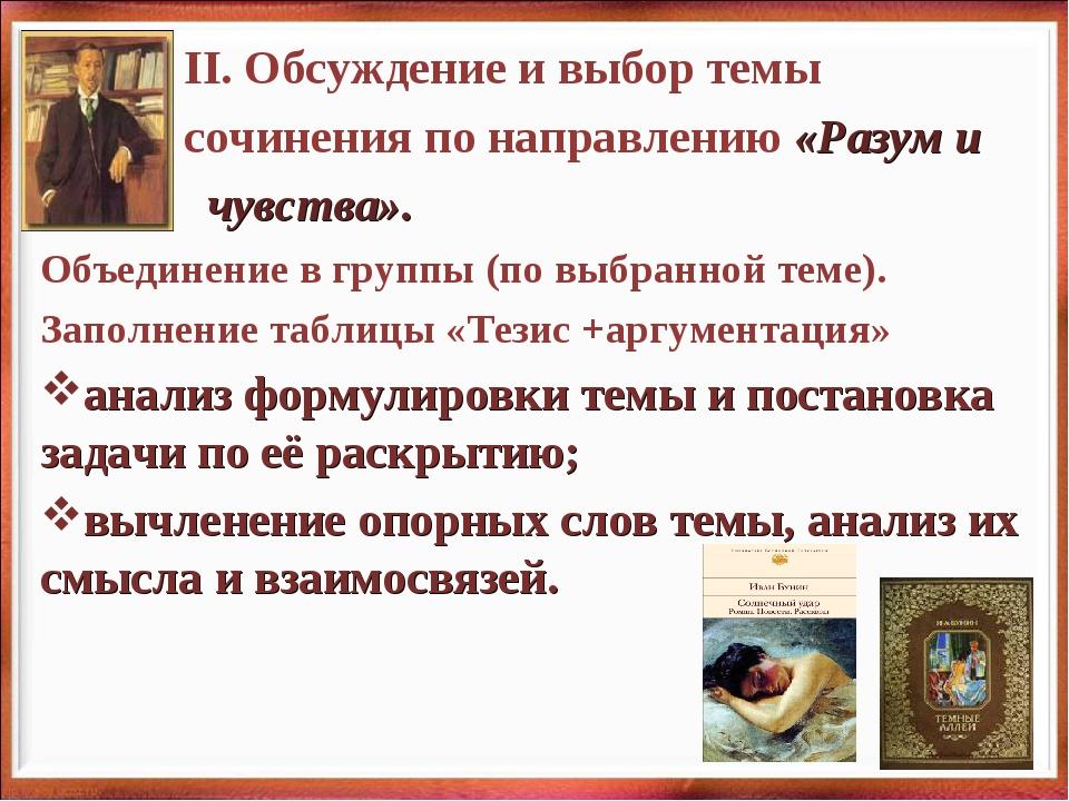 II. Обсуждение и выбор темы сочинения по направлению «Разум и чувства». Об...