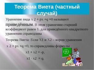 Теорема Виета (частный случай) Уравнение вида х 2 + px +q =0 называют приведё