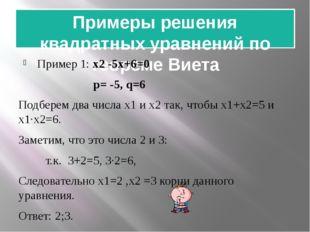 Примеры решения квадратных уравнений по теореме Виета Пример 1: x2 -5x+6=0 р=