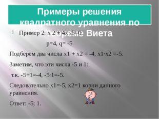 Примеры решения квадратного уравнения по теореме Виета Пример 2: х 2 + 4x -5=