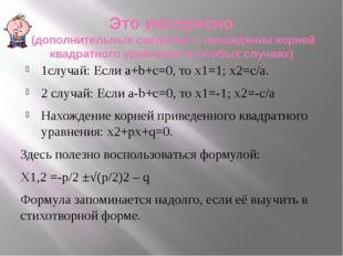 Это интересно (дополнительные сведения о нахождении корней квадратного уравне