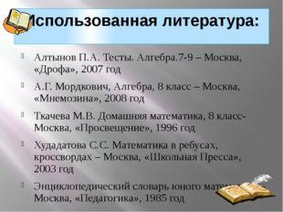 Использованная литература: Алтынов П.А. Тесты. Алгебра.7-9 – Москва, «Дрофа»,