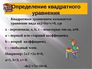Определение квадратного уравнения Квадратным уравнением называется уравнение