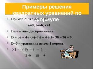 Примеры решения квадратных уравнений по формуле Пример 2: 9x2 -6x +1=0 а=9; b