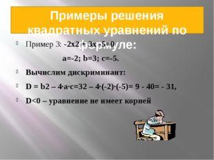 Примеры решения квадратных уравнений по формуле: Пример 3: -2x2 + 3x -5=0 а=-