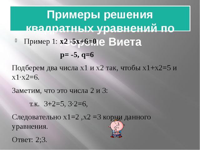 Примеры решения квадратных уравнений по теореме Виета Пример 1: x2 -5x+6=0 р=...