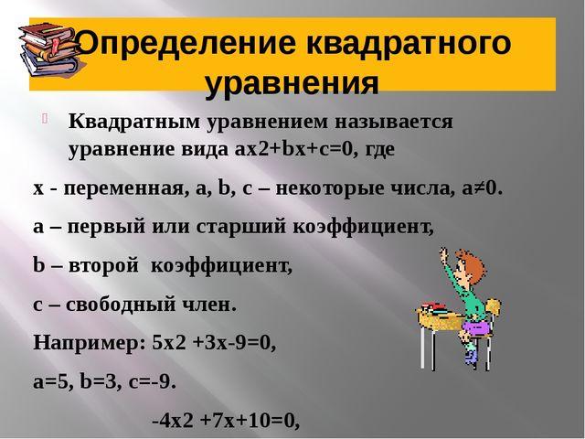 Определение квадратного уравнения Квадратным уравнением называется уравнение...