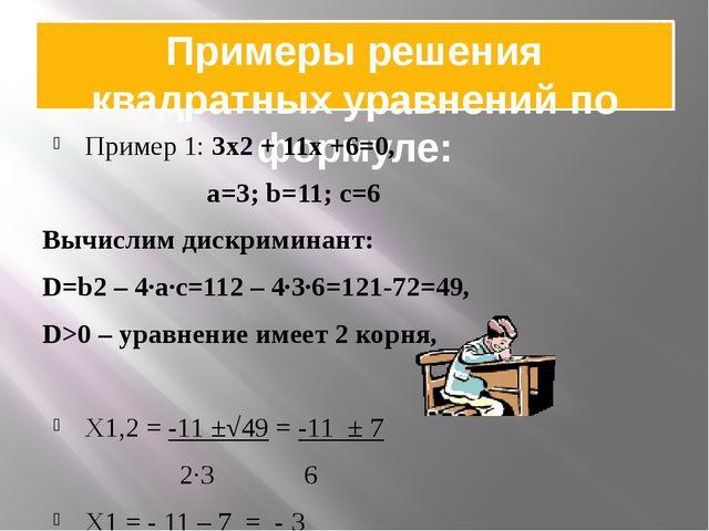 Примеры решения квадратных уравнений по формуле: Пример 1: 3x2 + 11x +6=0, а=...