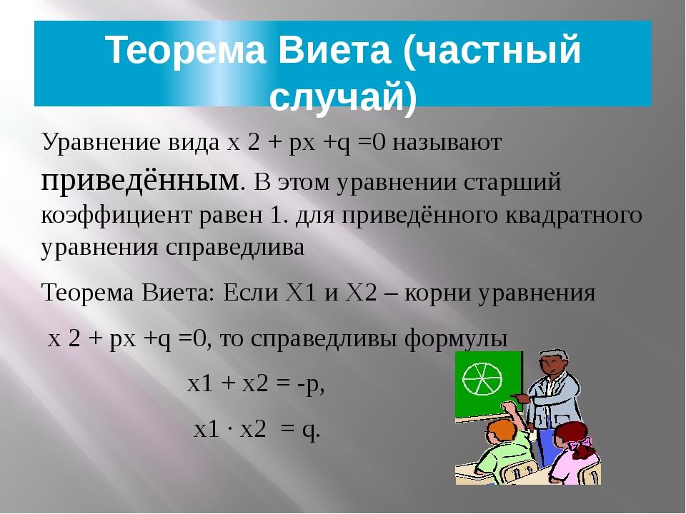 Теорема Виета (частный случай) Уравнение вида х 2 + px +q =0 называют приведё...