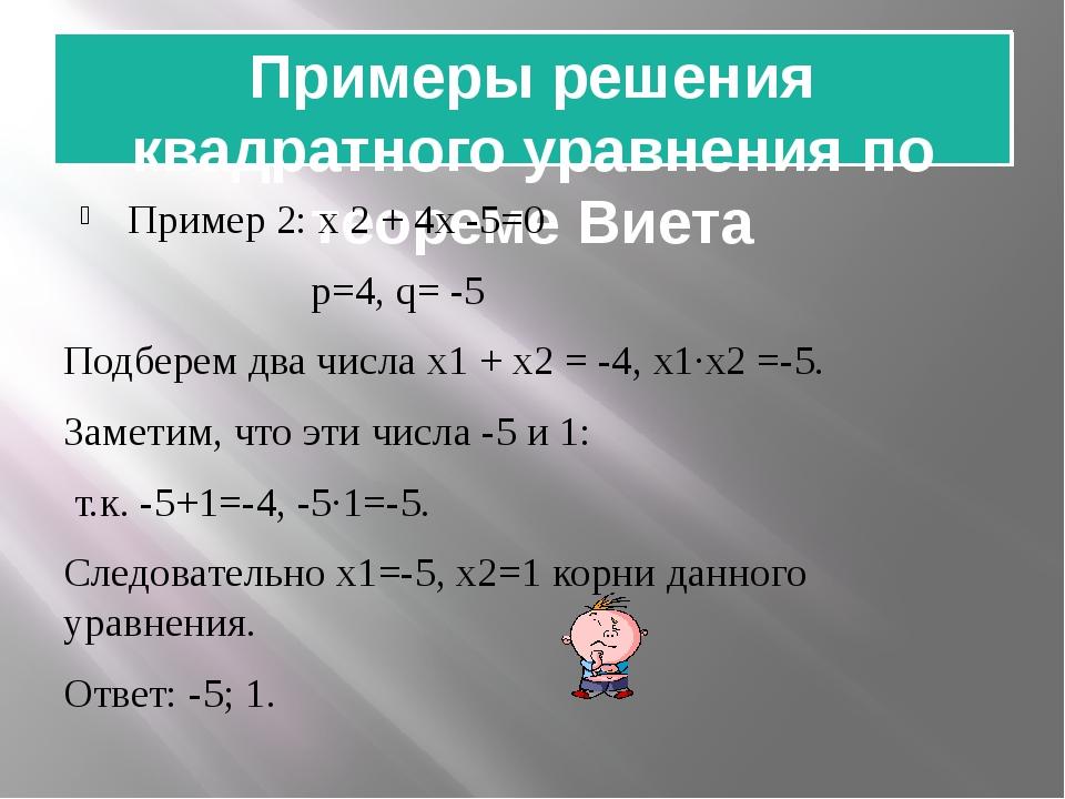 Примеры решения квадратного уравнения по теореме Виета Пример 2: х 2 + 4x -5=...