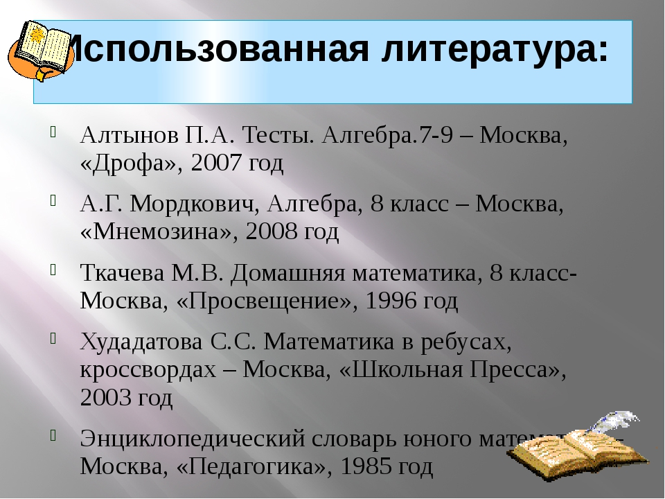 Использованная литература: Алтынов П.А. Тесты. Алгебра.7-9 – Москва, «Дрофа»,...