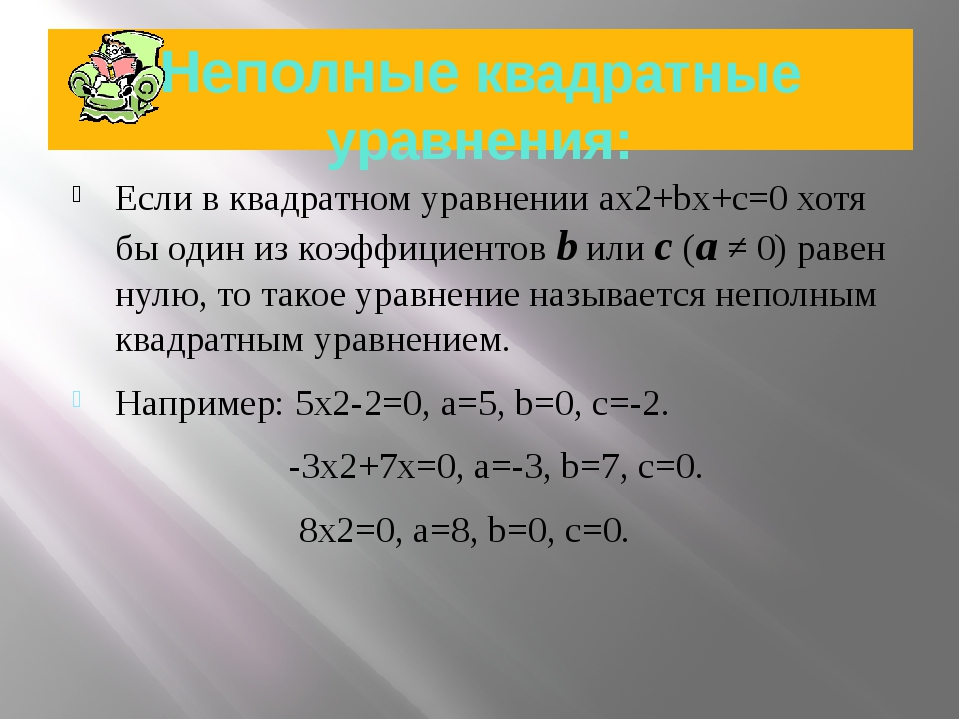 Неполные квадратные уравнения: Если в квадратном уравнении ах2+bх+с=0 хотя бы...