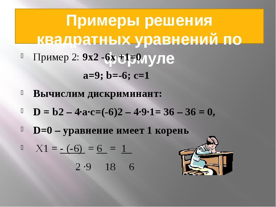 Примеры решения квадратных уравнений по формуле Пример 2: 9x2 -6x +1=0 а=9; b...