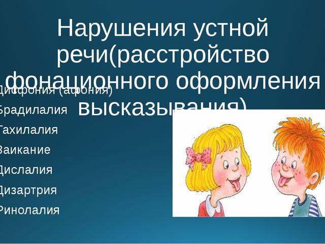 Нарушения устной речи(расстройство фонационного оформления высказывания) Дисф...