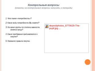 Контрольные вопросы (ответы на контрольные вопросы записать в тетрадь) 1. Что