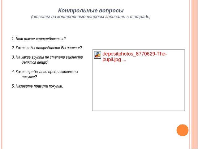 Контрольные вопросы (ответы на контрольные вопросы записать в тетрадь) 1. Что...