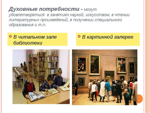 Духовные потребности - могут удовлетворяться в занятиях наукой, искусством, в...