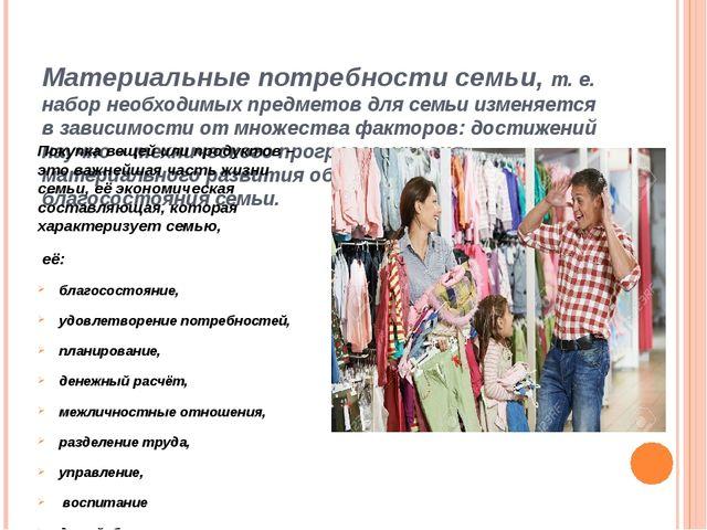 Материальные потребности семьи, т. е. набор необходимых предметов для семьи...
