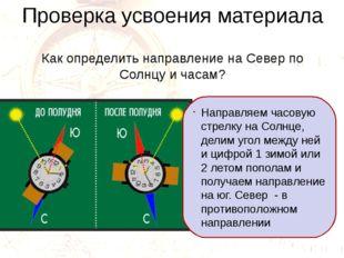 Проверка усвоения материала Как определить направление на Север по Солнцу и ч
