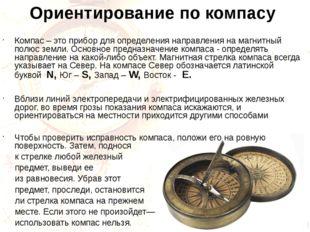 Ориентирование по компасу Компас – это прибор для определения направления на